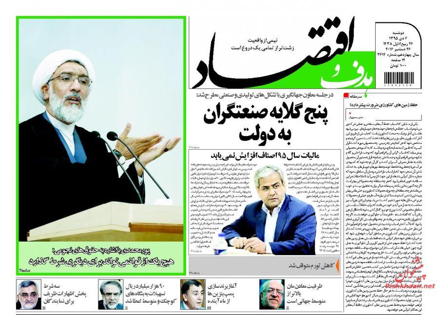 عناوین اخبار روزنامه هدف و اقتصاد در روز دوشنبه ۶ دی :