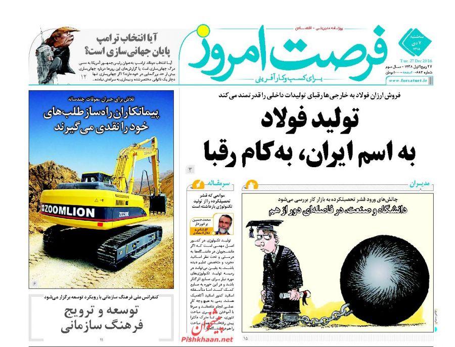 عناوین اخبار روزنامه فرصت امروز در روز سهشنبه ۷ دی :