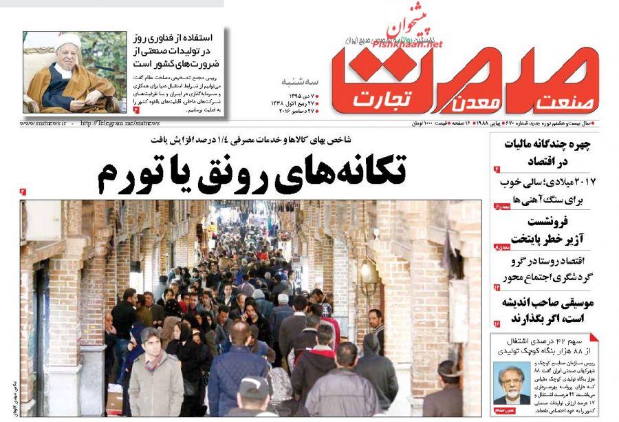 عناوین اخبار روزنامه گسترش صمت در روز سهشنبه ۷ دی :