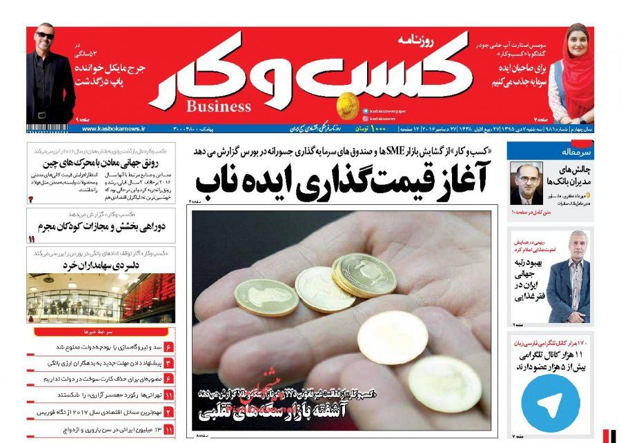 عناوین اخبار روزنامه کسب و کار در روز سهشنبه ۷ دی :