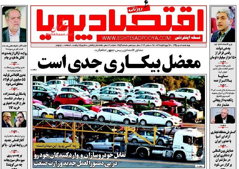 عناوین اخبار روزنامه اقتصاد پویا در روز چهارشنبه ۸ دی :
