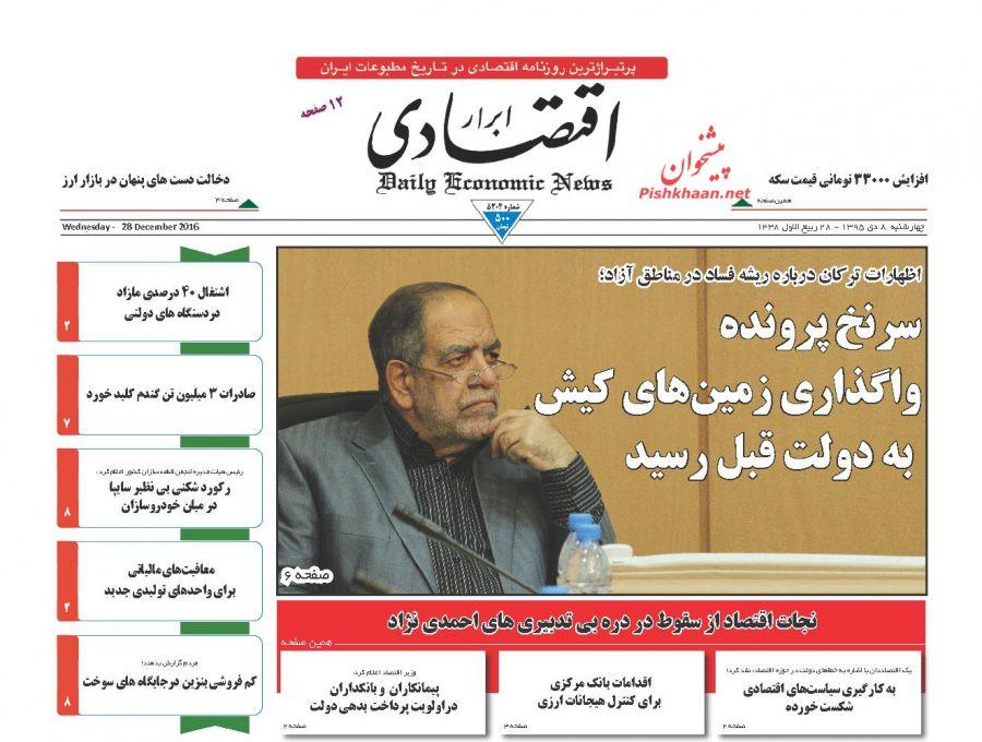 عناوین اخبار روزنامه ابرار اقتصادی در روز چهارشنبه ۸ دی :