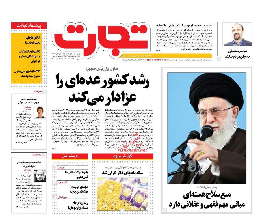 عناوین اخبار روزنامه تجارت در روز چهارشنبه ۸ دی :