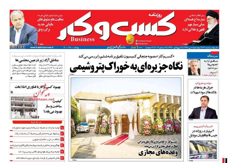 عناوین اخبار روزنامه کسب و کار در روز چهارشنبه ۸ دی :