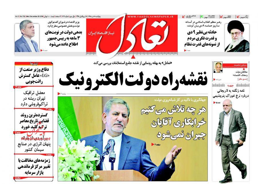 عناوین اخبار روزنامه تعادل در روز چهارشنبه ۸ دی :