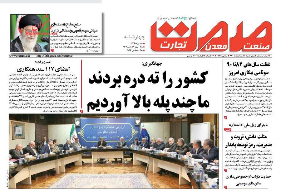 عناوین اخبار روزنامه گسترش صمت در روز چهارشنبه ۸ دی :