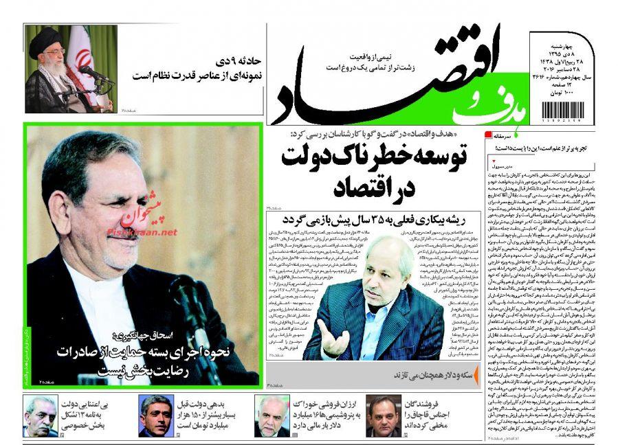عناوین اخبار روزنامه هدف و اقتصاد در روز چهارشنبه ۸ دی :