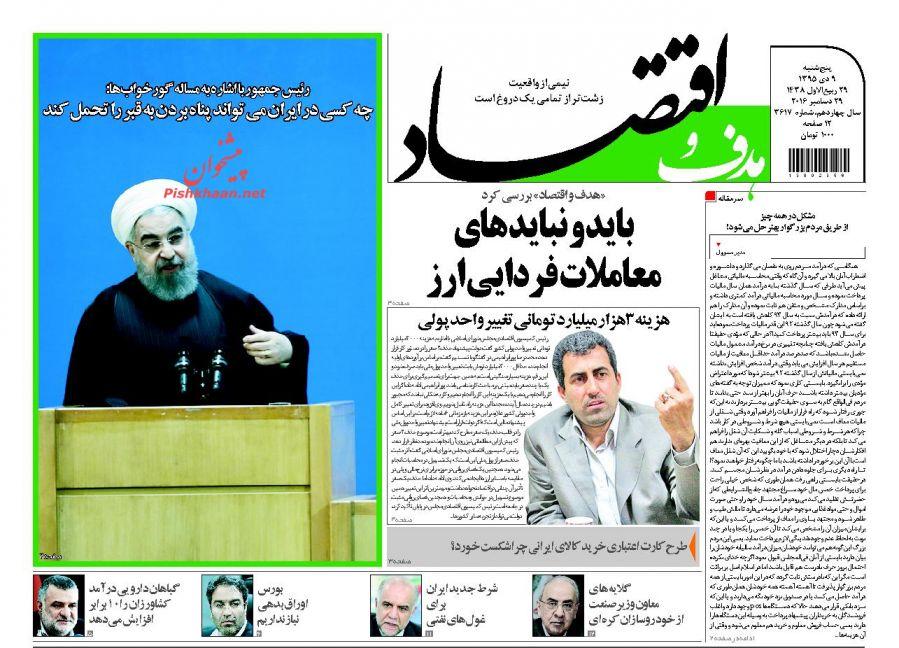 عناوین اخبار روزنامه هدف و اقتصاد در روز پنجشنبه ۹ دی :