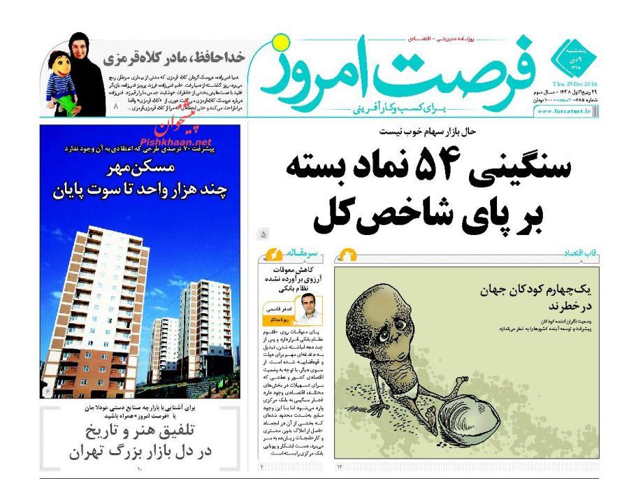 عناوین اخبار روزنامه فرصت امروز در روز پنجشنبه ۹ دی :