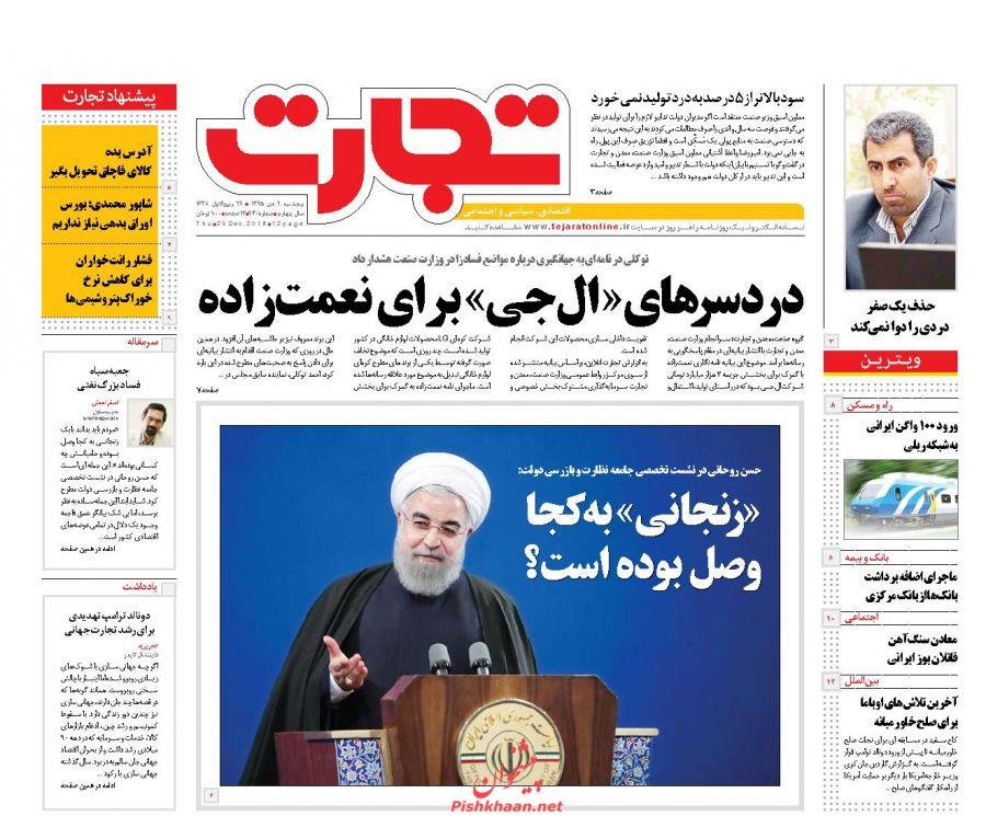 عناوین اخبار روزنامه تجارت در روز پنجشنبه ۹ دی :