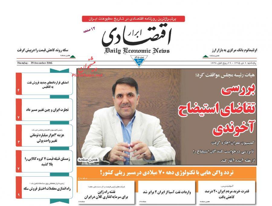 عناوین اخبار روزنامه ابرار اقتصادی در روز پنجشنبه ۹ دی :