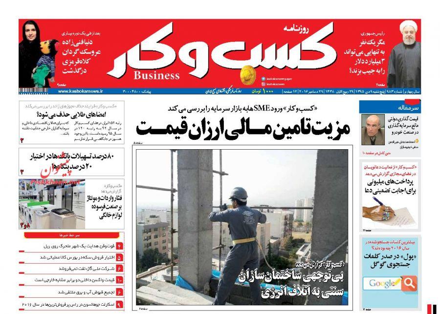عناوین اخبار روزنامه کسب و کار در روز پنجشنبه ۹ دی :