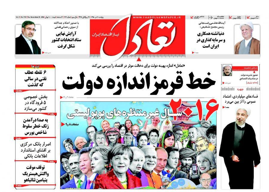 عناوین اخبار روزنامه تعادل در روز پنجشنبه ۹ دی :