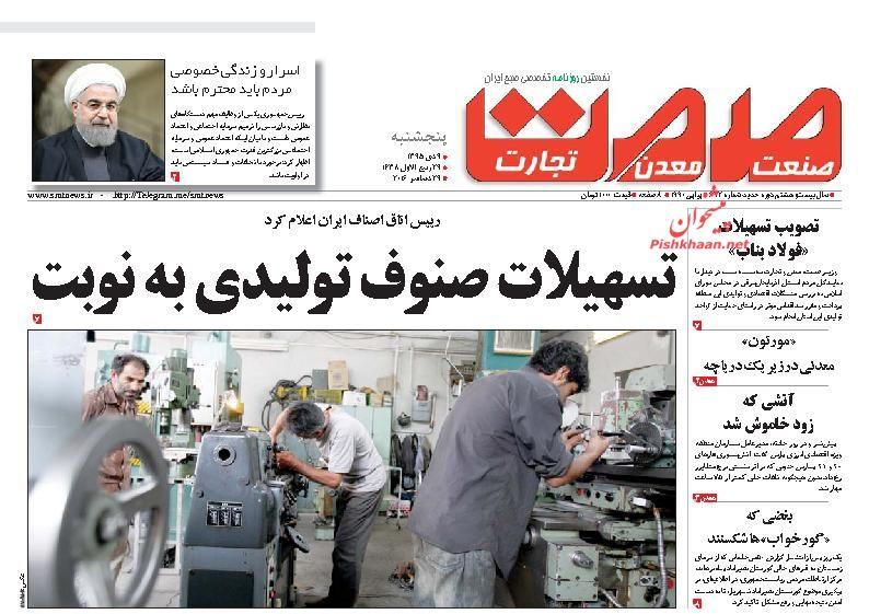 عناوین اخبار روزنامه گسترش صمت در روز پنجشنبه ۹ دی :