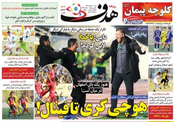 صفحه اول روزنامههای ورزشی ۸ دی ۹۵