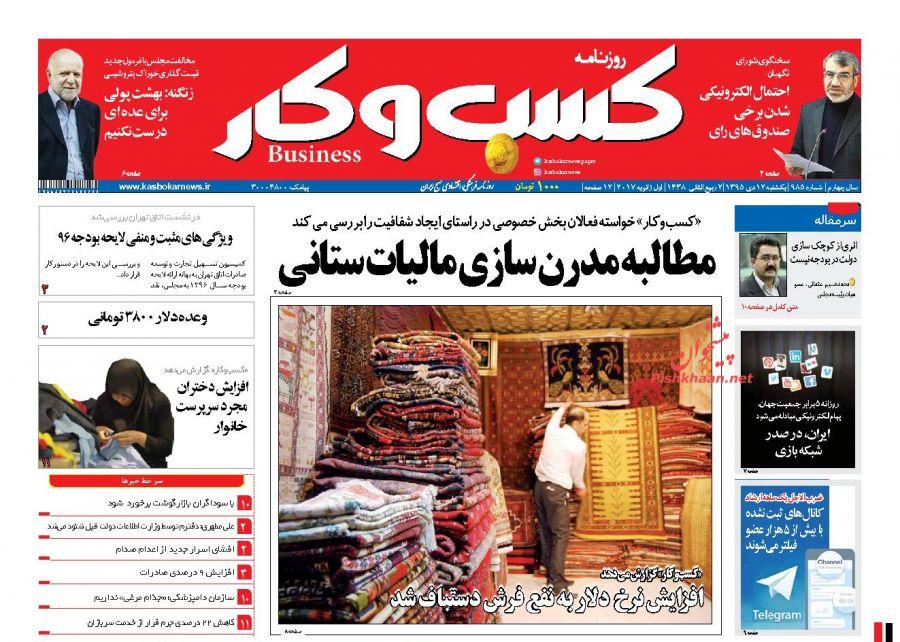 عناوین اخبار روزنامه کسب و کار در روز یکشنبه ۱۲ دی :