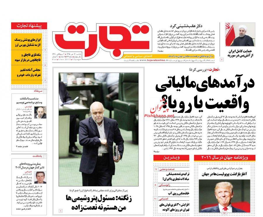 عناوین اخبار روزنامه تجارت در روز یکشنبه ۱۲ دی :