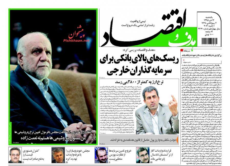 عناوین اخبار روزنامه هدف و اقتصاد در روز یکشنبه ۱۲ دی :