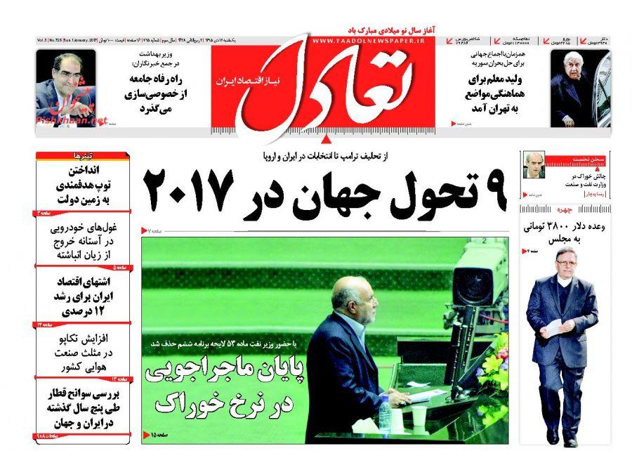 عناوین اخبار روزنامه تعادل در روز یکشنبه ۱۲ دی :