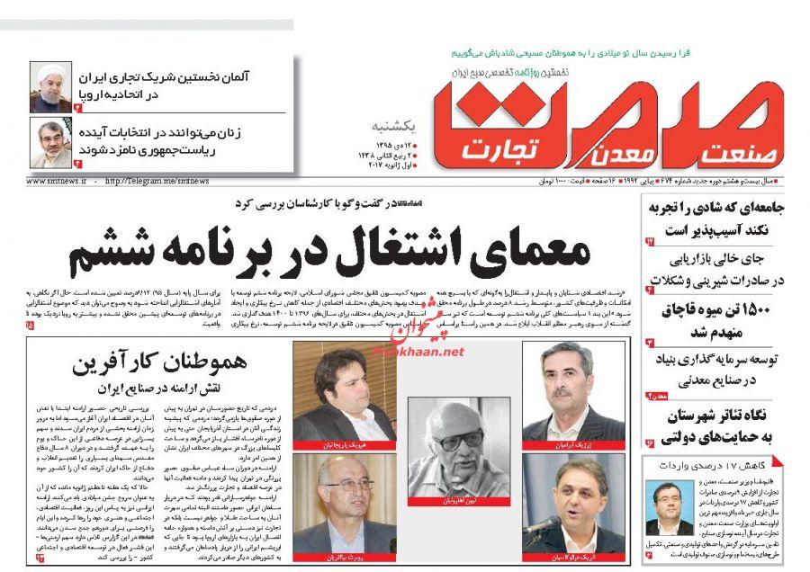 عناوین اخبار روزنامه گسترش صمت در روز یکشنبه ۱۲ دی :