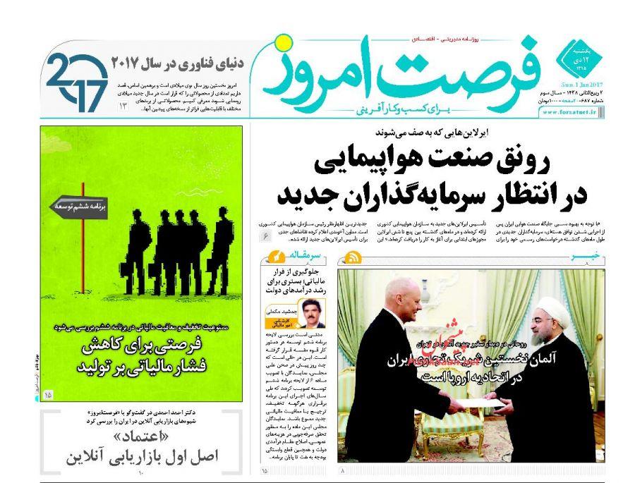عناوین اخبار روزنامه فرصت امروز در روز یکشنبه ۱۲ دی :