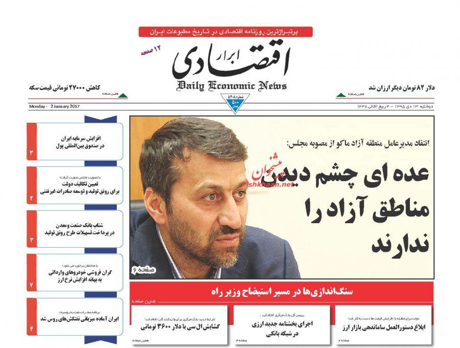 عناوین اخبار روزنامه ابرار اقتصادی در روز دوشنبه ۱۳ دی :
