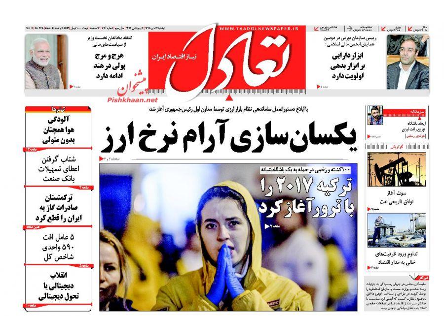 عناوین اخبار روزنامه تعادل در روز دوشنبه ۱۳ دی :