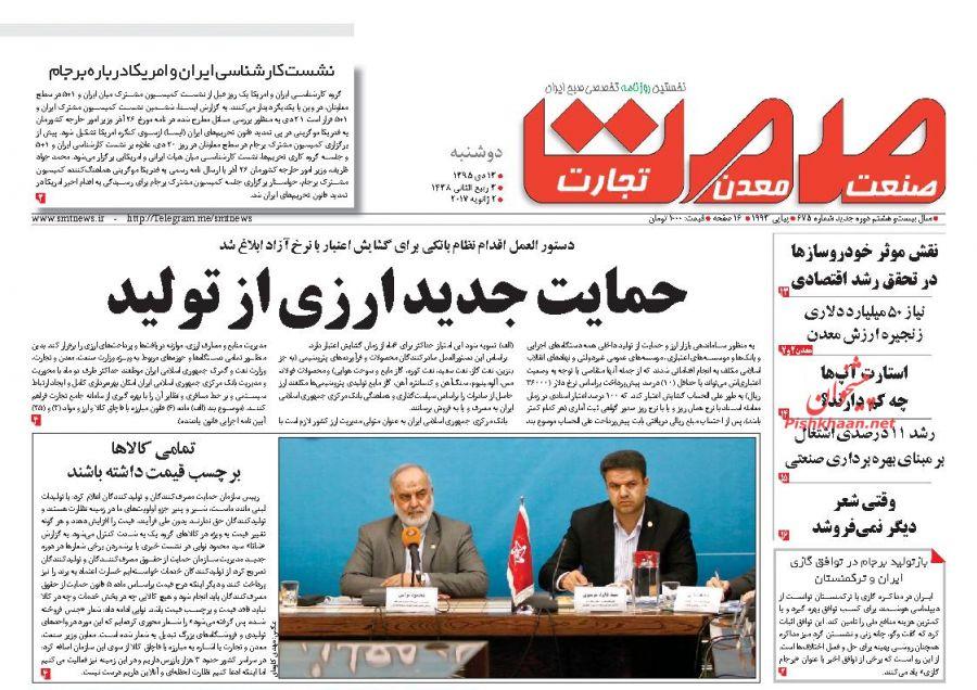 عناوین اخبار روزنامه گسترش صمت در روز دوشنبه ۱۳ دی :