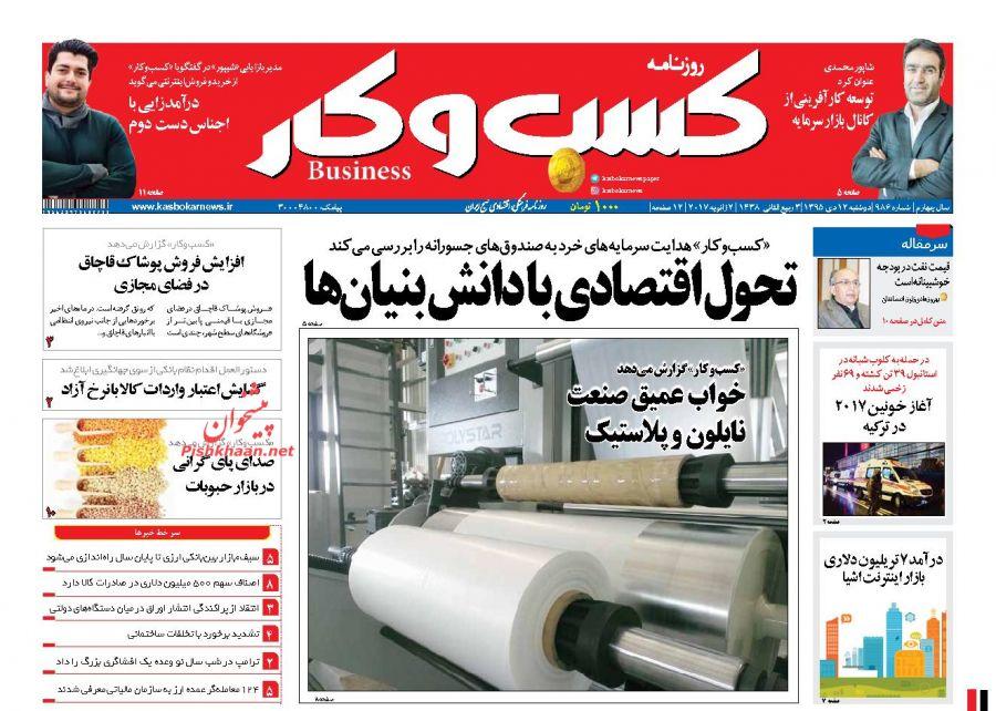 عناوین اخبار روزنامه کسب و کار در روز دوشنبه ۱۳ دی :