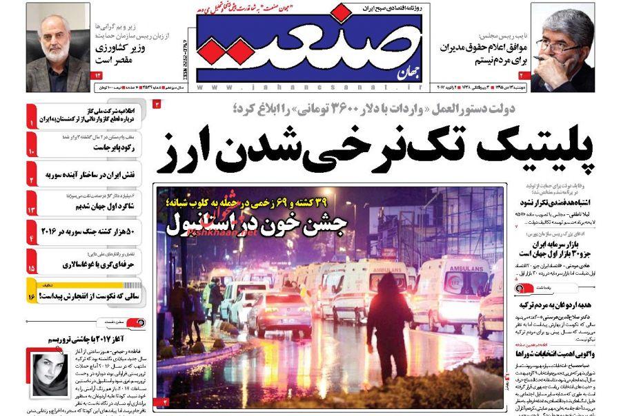 عناوین اخبار روزنامه جهان صنعت در روز دوشنبه ۱۳ دی :