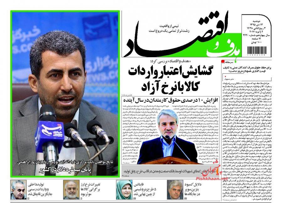 عناوین اخبار روزنامه هدف و اقتصاد در روز دوشنبه ۱۳ دی :
