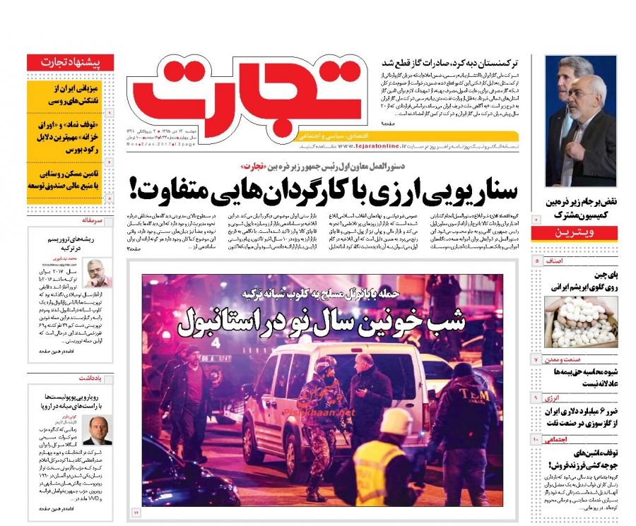 عناوین اخبار روزنامه تجارت در روز دوشنبه ۱۳ دی :
