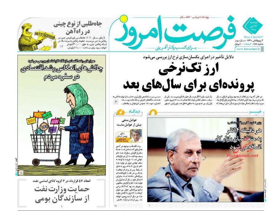 عناوین اخبار روزنامه فرصت امروز در روز دوشنبه ۱۳ دی :