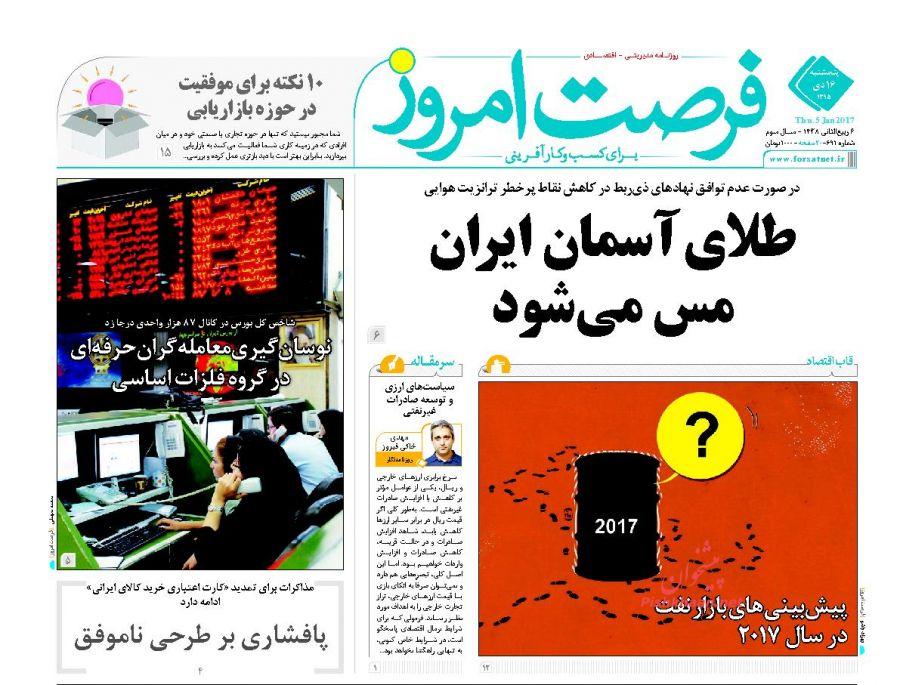 عناوین اخبار روزنامه فرصت امروز در روز پنجشنبه ۱۶ دی :