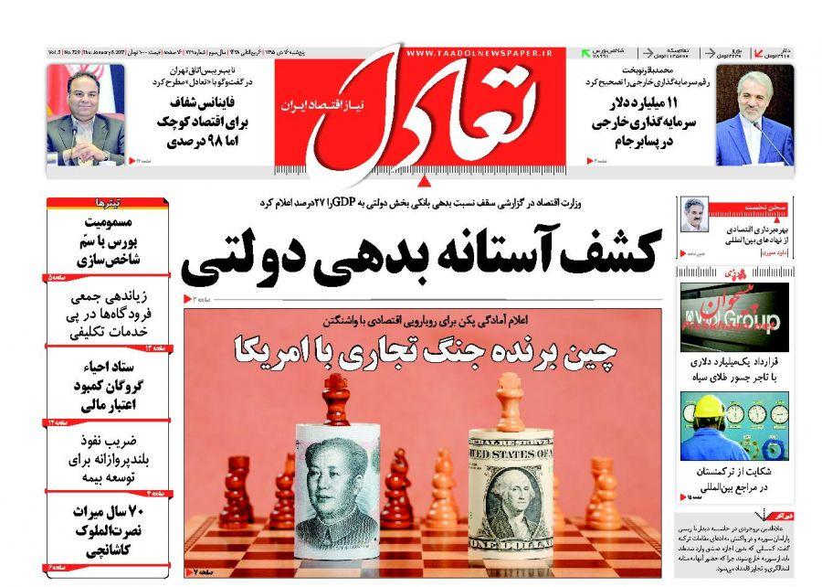 عناوین اخبار روزنامه تعادل در روز پنجشنبه ۱۶ دی :