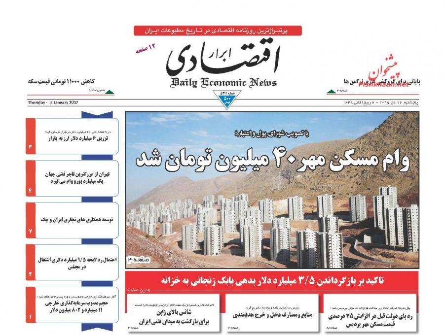 عناوین اخبار روزنامه ابرار اقتصادی در روز پنجشنبه ۱۶ دی :