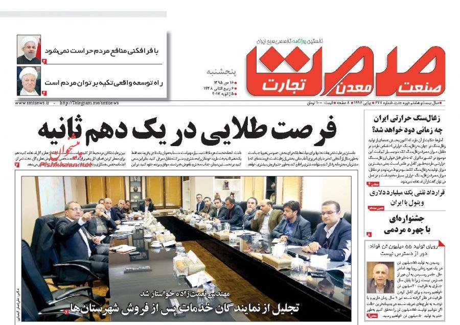 عناوین اخبار روزنامه گسترش صمت در روز پنجشنبه ۱۶ دی :
