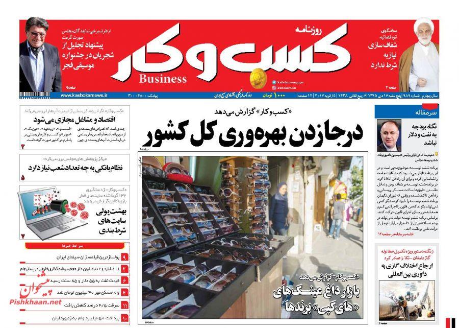 عناوین اخبار روزنامه کسب و کار در روز پنجشنبه ۱۶ دی :