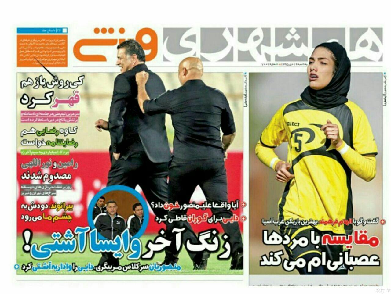 صفحه اول روزنامههای ورزشی ۱۹ دی ۹۶