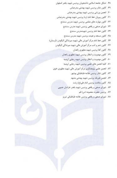 نامه سرگشاده 88 تشکل دانشجویی دانشگاه فرهنگیان
