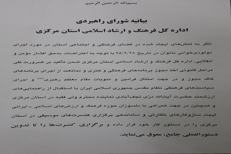 بیانیه ادارهکل ارشاد استان مرکزی درباره مولود خوانی بانوان