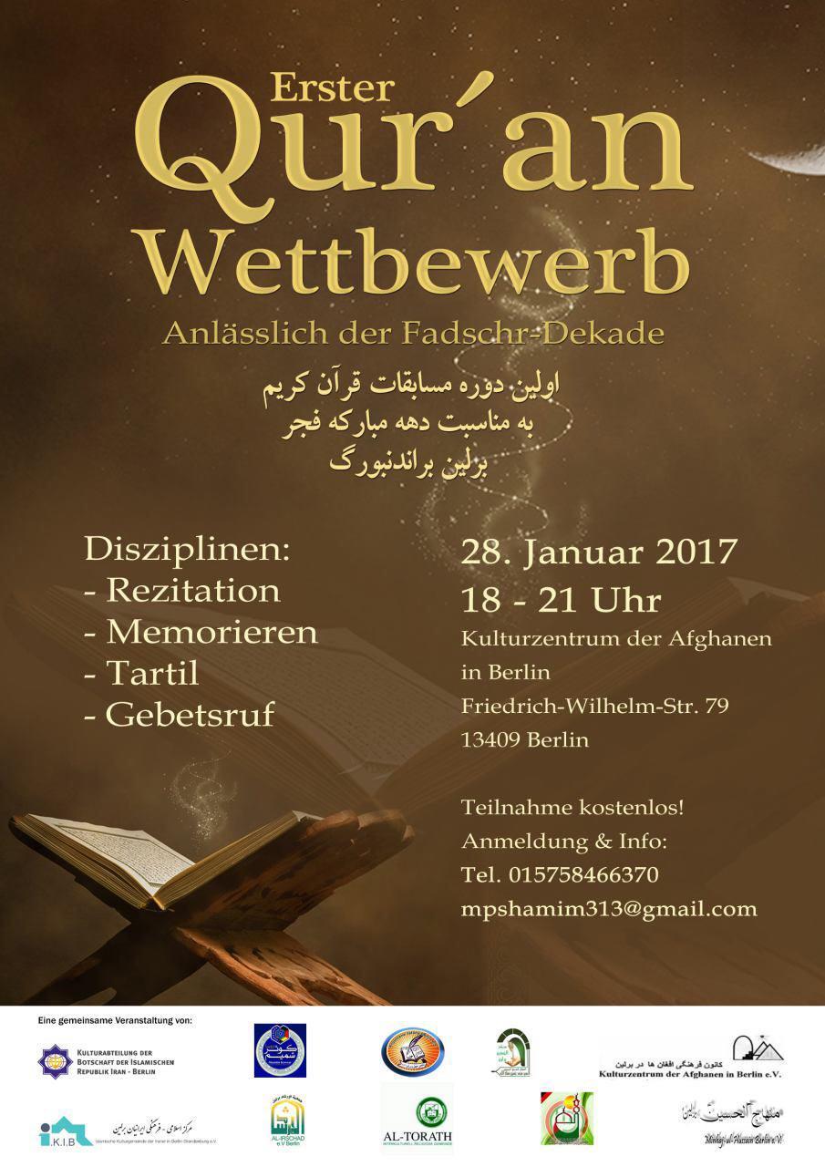 پنجشنبه//نخستین مسابقات قرآن به مناسبت دهه فجر در برلین