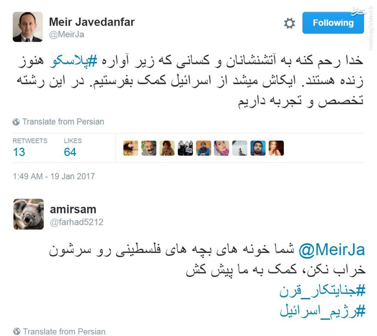 واکنشهای توئیتری به #مرده_خوران_سیاسی حادثه پلاسکو