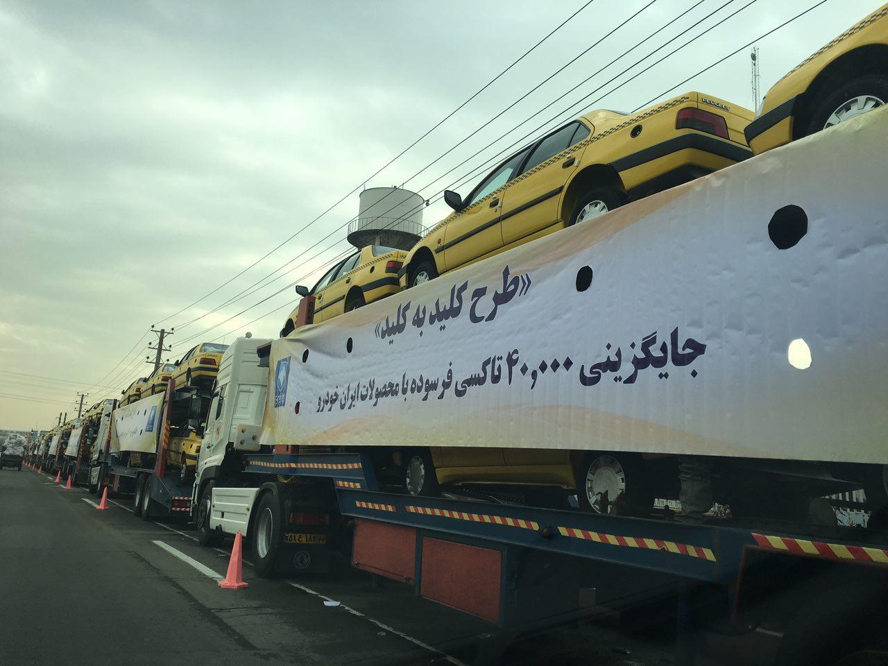 ۴۰ هزار تاکسی های فرسوده جایگزین شد