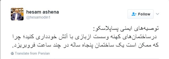 آشنایی با توئیترباز جدید دولت+تصاویر