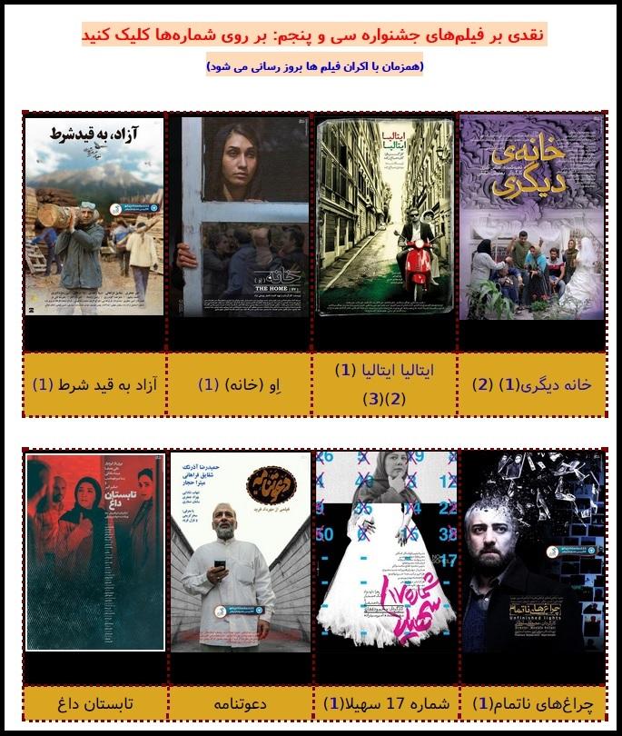 مهمترین فیلم جشنواره فجر با موضوع فرزندآوری +تصاویر