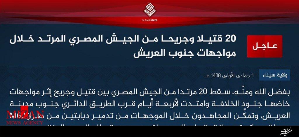 حمله عناصر داعش به پایگاه ارتش مصر در العریش