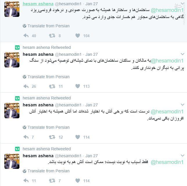 آشنایی با یک آشنای توئیترباز در دولت روحانی+ تصاویر//اماده