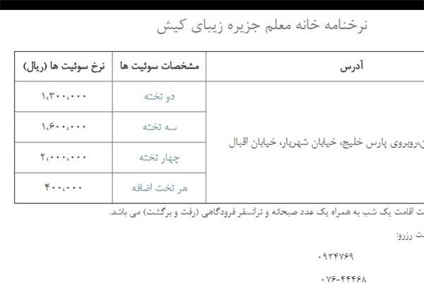 «خانه معلم کیش» در نوروز به فرهنگیان سرویس نمیدهد/ «اجاره» خانه معلم به آژانسهای مسافرتی!