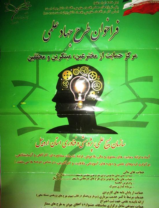 حمایت مالی بلاعوض سازمان بسیج علمی پژوهشی استان اردبیل از کارآفرینان